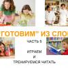 """""""Готовим"""" из слов. Играем и тренируемся читать! Часть 5"""