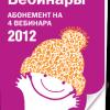 Вебинары 2012 года