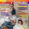 Интервью для журнала «Успевай с детьми!»