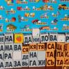 Что такое «Кубики Зайцева»? Видеосюжет от Лены Даниловой
