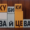Почему «Кубики Зайцева» разного цвета и разного размера?