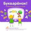 «Букварёнок» — для тренировки навыков чтения