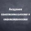 Академия самостоятельности и ответственности — альтернативная школа в пригороде Киева