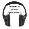 Нужны ли детям аудиокниги?