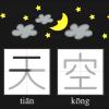 Как мы начинали учить китайский язык