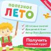 Готовые комплексные занятия для детей 4-5 лет «Полезное лето с Васей»