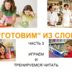 """""""Готовим"""" из слов. Играем и тренируемся читать! Часть 3"""