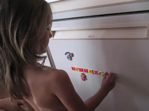 Чтение, география и другие - на холодильнике