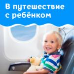 Вебинар «В путешествие с ребенком»