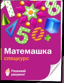 """Спецкурс """"Матемашка"""""""