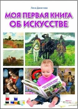 """""""Моя первая книга об искусстве"""" - вышло новое издание!"""