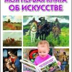 «Моя первая книга об искусстве» — вышло новое издание!