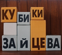 kubiki_zaitseva_01