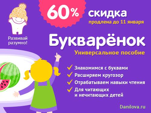 banner_bukvar11