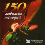 150 любимых мелодий (список произведений)