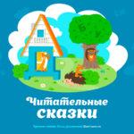 Новый проект! Читательные сказки (для детей 4-6 лет)