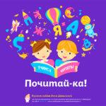 Учимся читать с Леной Даниловой