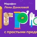 Бесплатный марафон «Играем с простыми предметами»